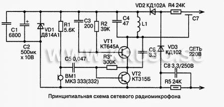 Схема сетевого (220 В) радиомикрофона, не требующего подзарядки.