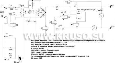 Зарядное устройство для автомобильного аккумулятора 12В