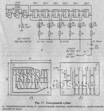 Электронный кубик